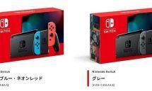 任天堂、新しい「Nintendo Switch」の発売日を決定、価格