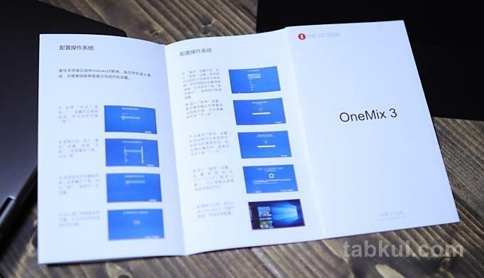 OneMix3S-Review_6904
