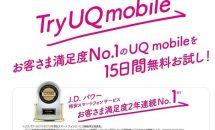 Try UQ mobileを申し込んだ話・試せること、価格コムで7位のスマホをレンタル