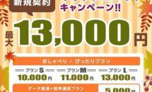 (祭り)『UQ mobile』のSIMパッケージが108円に、さらに最大13000円キャッシュバック対象