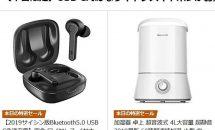 (終了)8/4限り、USB-C対応の完全ワイヤレスイヤホンが24時間セールなど値下げ中―Amazonタイムセール