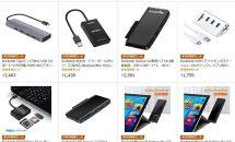 (終了)8/5限り、Surface Pro向けUSBハブなど24時間セールで値下げ中―Amazonタイムセール