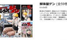 Kindle本0円セール、漫画『解体屋ゲン』が30巻まで無料に