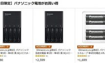 (終了)8/15限り、パナソニック電池が特集で24時間セールなど値下げ中―Amazonタイムセール