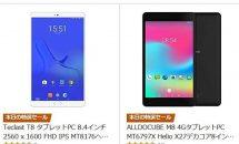 (終了)8/17限り、デュアルSIMでRAM3GBタブレットが12675円など週末の特集セールが多数あり値下げ中―Amazonタイムセール