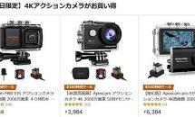 (終了)8/18限り、4Kアクションカメラが24時間セール特集で3984円など値下げ中―Amazonタイムセール