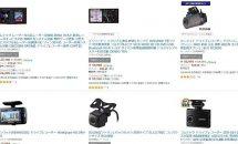 8/23限り、あおり運転対策モデル他「EclipseやPioneerなどドラレコ・カーナビ」の24時間セール特集で値下げ中―Amazonタイムセール