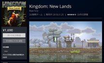 通常1160円が460円に、SwitchやPS4でも発売された『Kingdom: New Lands』などAndroidアプリ値下げセール 2019/8/22
