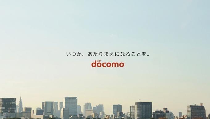 docomo-plan-20190828.01