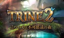 通常1800円が240円に、Wii Uでも販売『Trine』と『Trine 2』などiOSアプリ値下げ中 2019/8/3