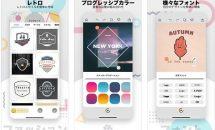 通常240円が0円に、ロゴ制作『Logoster』などiOSアプリ値下げ中 2019/10/5