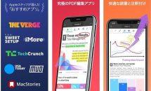 通常1200円が0円に、高度なPDF編集『PDF Expert 7』などiOSアプリ値下げ中 2019/8/8