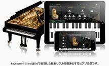 通常4300円が2200円に、グランドピアノの音を再現『Ravenscroft 275 Piano』などiOSアプリ値下げ中 2019/8/13