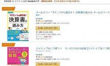 Kindle本が99円から299円に、西東社の語学・ビジネス書フェア開催中 #電子書籍