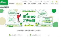 mineo「お試し200MBコース」発表、MNPも解除料なく短期契約が可能に