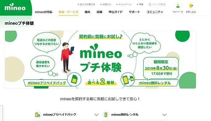 mineo-news-20190827