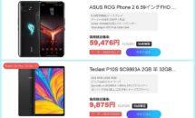 ゲーミングスマホ『ASUS ROG Phone 2』が大幅値引き59476円に、日本向け最大70%OFF増税前のPC・スマホ対象セール開催中