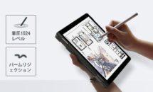 (更新)メモリ8GBの最新8型UMPC『Chuwi MiniBook』に早くもクーポン、特価43,806円に