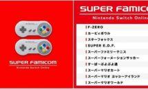 Nintendo Switchにスーパーファミコン!9/6より20タイトル配信開始、専用コントローラーの価格