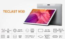 Fire HD 10対抗モデルが最安値を更新、10.1型2.5K/RAM4GBで15820円に