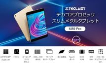 (更新)Fire HD 8代替に、RAM3GB『Teclast M89 PRO』がクーポン特価10,436円