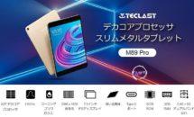 RAM3GB搭載の7.9型『Teclast M89 PRO』が特価10,808円に、限定50点クーポン