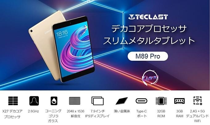 Teclast-M89-PRO