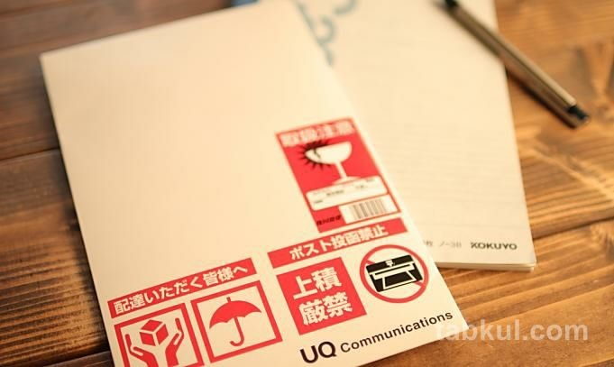 UQmobile-MNP-Review_7256