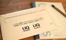UQ mobileのSIMカード到着、回線切り替え手続きをした話