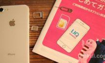 UQ mobileを1週間ほど使った感想、節約モードのYouTube視聴やテザリングなど