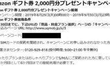 UQ mobileウェルカムパッケージに裏特典、追加でAmazonギフト券2000円分を付与