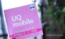 祭りで購入した108円のUQ mobileウェルカムパッケージ到着、中身チェック