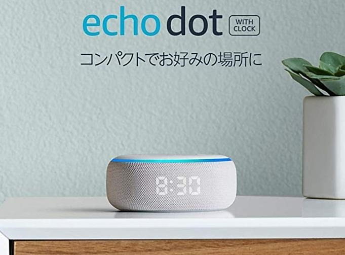 amazon-Echo-Dot-with-clock