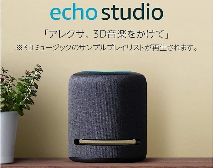 amazon-Echo-Studio