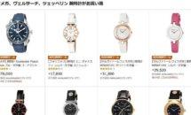 (終了)9/4限り、オメガなど人気の腕時計が24時間セール特集で値下げ中―Amazonタイムセール