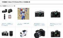 (終了)9/5限り、Nikonのカメラ各種が24時間セール特集で値下げ中―Amazonタイムセール