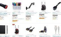 (終了)9/6限り、Amazonベーシック製品の24時間セール特集など値下げ中―Amazonタイムセール