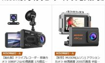 9/8限り、MUSON製の人気ドライブレコーダーやアクションカメラが24時間セール特集で値下げ中―Amazonタイムセール