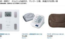 (終了)9/9限り、増税前・敬老に オムロンの血圧計、マッサージ器、体重計が24時間セール特集で値下げ中―Amazonタイムセール