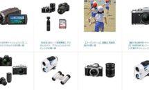 (終了)9/10限り、ニコンとFUJIFILMのカメラが24時間セール特集で値下げ中―Amazonタイムセール