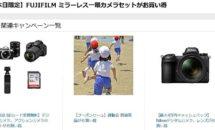 (終了)9/12限り、FUJIFILM ミラーレス一眼カメラセットが24時間セール特集で値下げ中―Amazonタイムセール