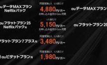 解約金は1000円に、au 新料金プランを発表