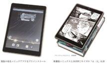 ドンキが9980円の電子書籍タブレット『読みまくリーダー』(YMR8-DS)発表、スペック・発売日