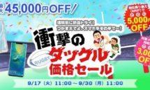 海外版iPhone SEが2,800円に、OCNモバイルONEが増税前キャンペーン開始