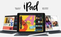 次期iPad(第9世代)は大幅に薄く、軽くなる可能性