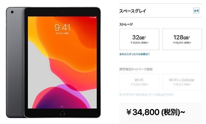iPad-10.2-new-20190911.price