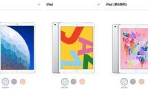新型iPad(10.2インチ)は買いか、iPad Airや第6世代iPadとスペック・価格を比較