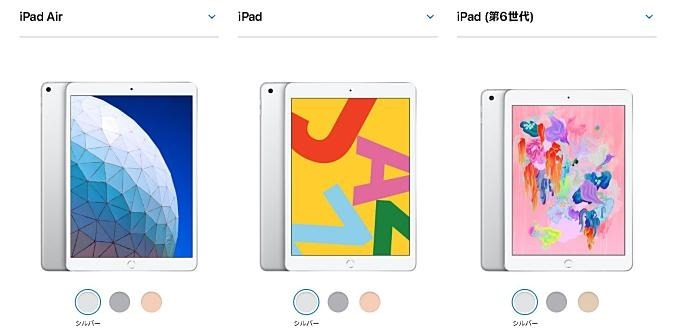 iPad-hikaku-20190911