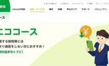 mineo、速度制限で月450円を減額する『エココース』提供開始・比較動画