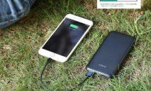 AUKEY担当者クーポンで40%OFF、ライト付き10000mAhモバイルバッテリー『PB-N51』が2699円から1599円に